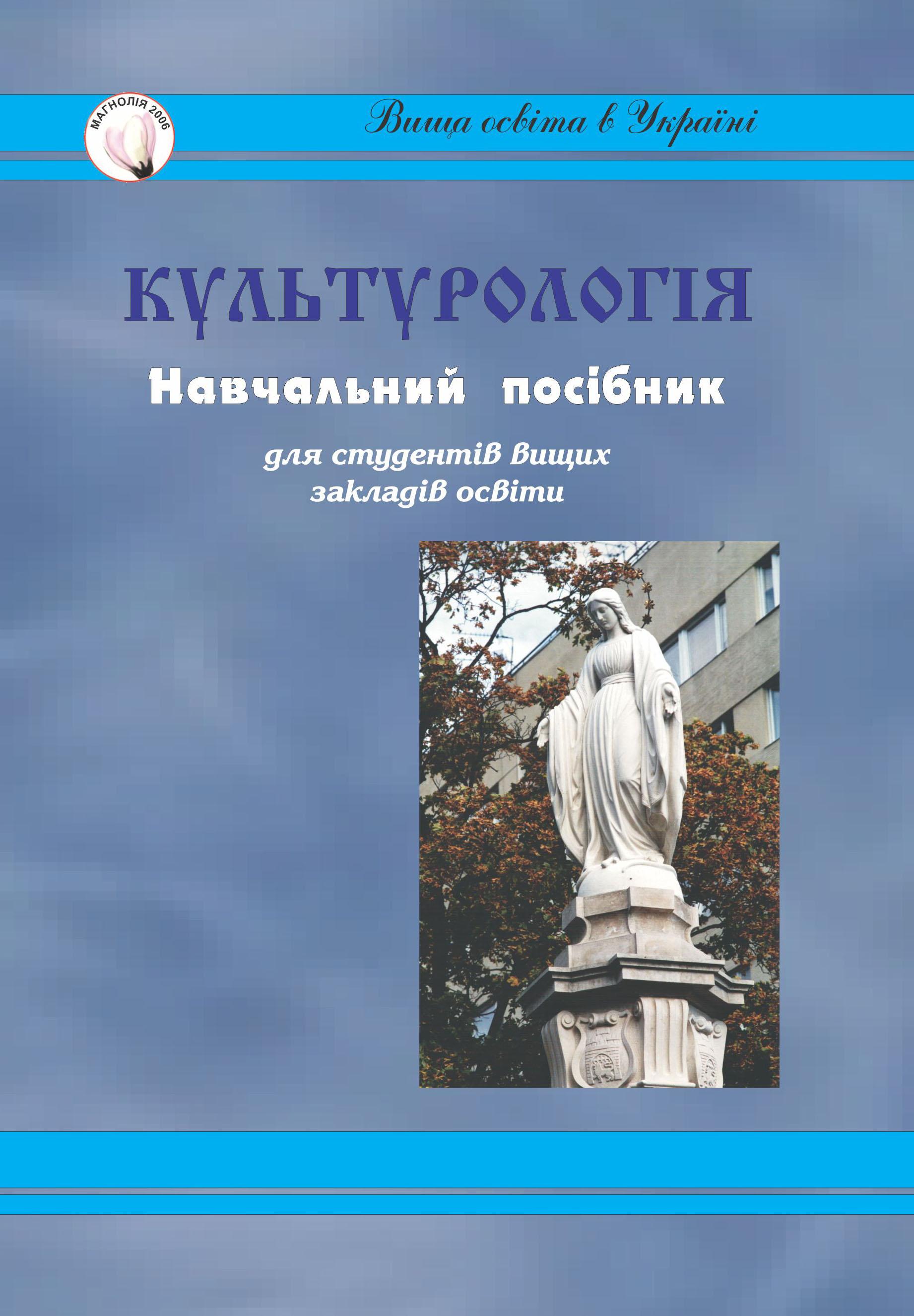 Філософія петрушенко в. Л. -15. 3. Проблема істини в пізнанні.