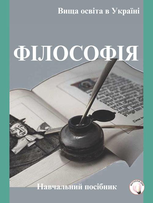 Петрушенко в. Л. Філософія [pdf] все для студента.