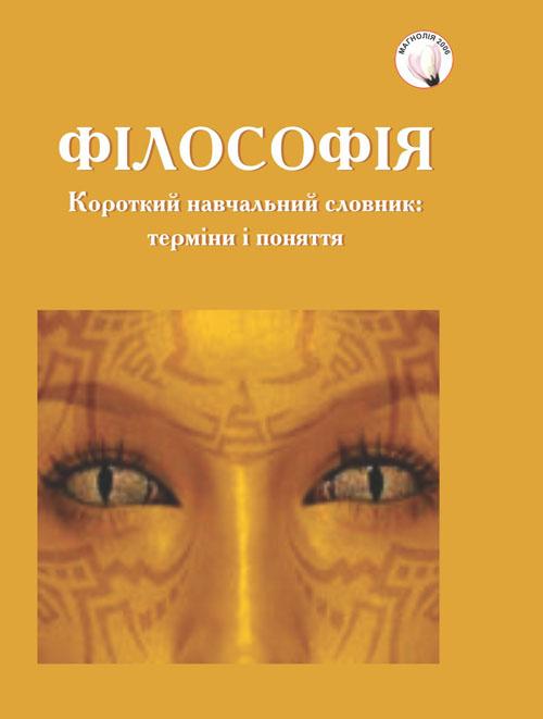 Петрушенко в. Л. Практикум з філософії [doc] все для студента.