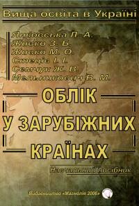 Oblik_y_zarybizhnyh_krainah