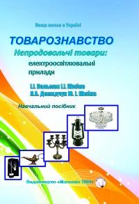 tovar-elektro