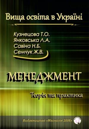 Menegment.Teor&Praktyka