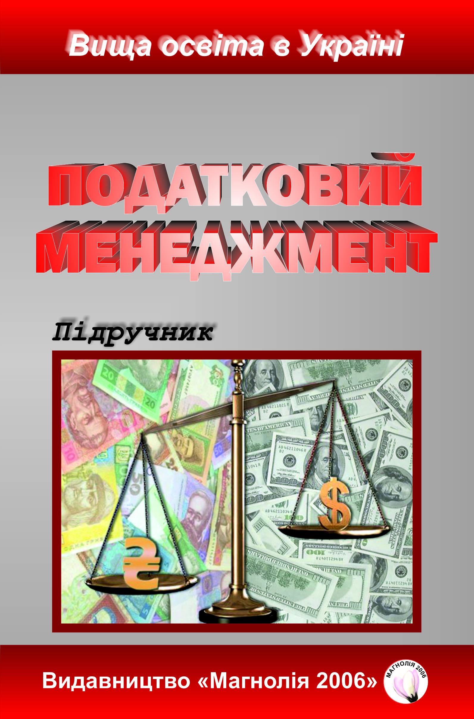 PodatkMenegment