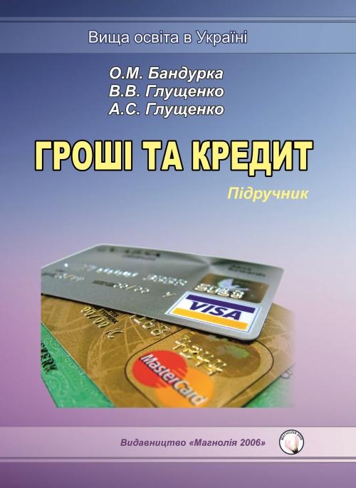 Гроші кредит підручник