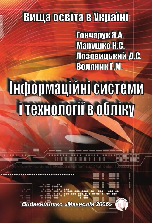 InformSystem&Tekhnology