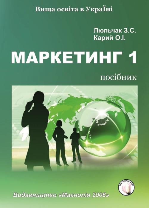 Marketyng 1